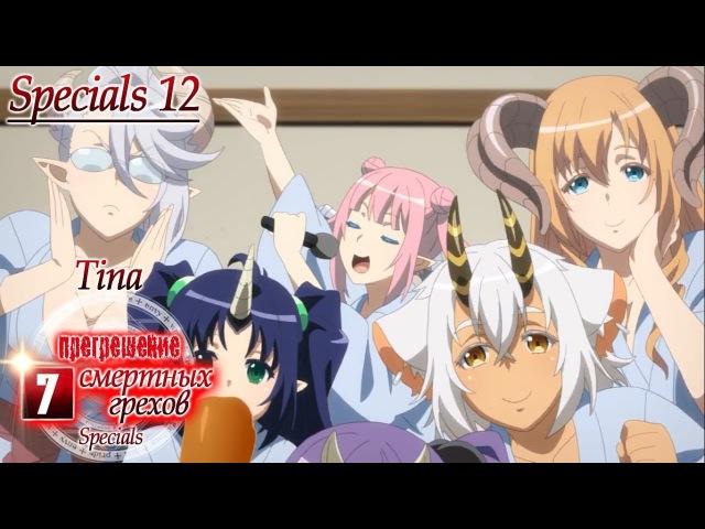 Sin Nanatsu no Taizai Прегрешение Семь смертных грехов 12 12 из 12 Specials END Tina