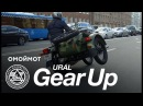 Ural Gear-Up 2017 – тест-драйв Омоймот