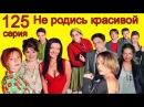 Не родись красивой 125 серия