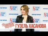 Новые Кельцы и Гузель Хасанова в утреннем шоу «Русские Перцы»