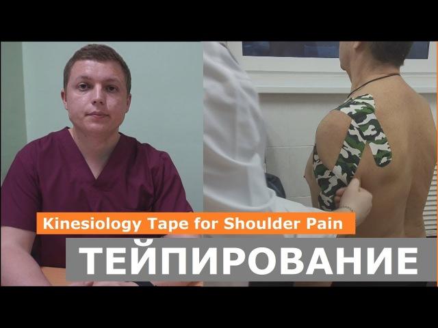 Тейпирование плеча (простая аппликация) Kinesiology Tape for Shoulder Pain