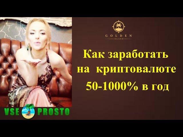 Golden Crypto Как заработать на криптовалюте 50- 1000% в месяц Олеся Вершинина