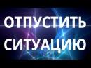 30. Вадим Зеланд - Отпустить ситуацию.