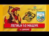 Обзор матча Легион Динамо -  Машук-КМВ 10