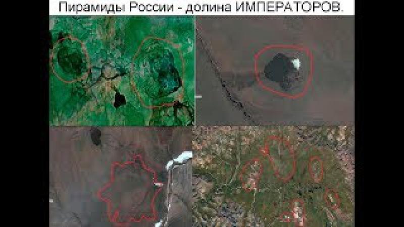 В России найдена долина ПИРАМИД Императоров