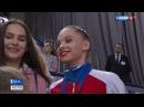 Россия 24 15.02.2018 Гран-при по художественной гимнастике в Москву приехали спортсменки из 33 с