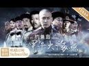 一八九四·甲午大海战 The Sino Japanese War at Sea 1894 1894г Китайско японская война на море