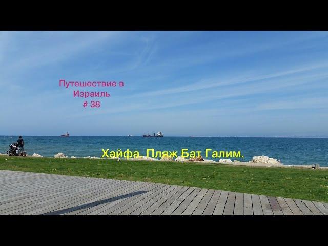 Путешествие в Израиль, апрель 2016. Хайфа. Пляж Бат Галим ( Bat Galim). Часть 38