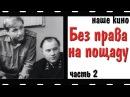 Без права на пощаду. Детектив. Кино СССР. 1970. Часть 2.