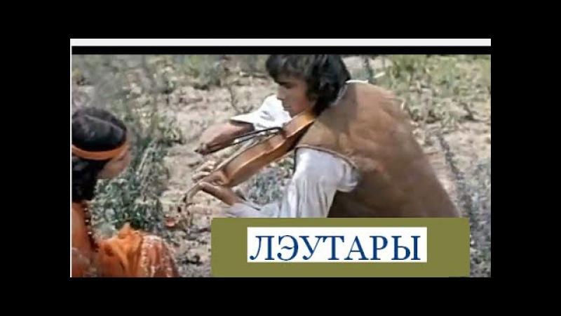 Жемчужина Молдавского Кино. Фильм Лэутары 1972 г. Молдова фильм.