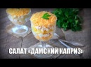 Салат «Дамский каприз» — видео рецепт