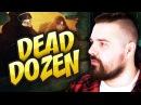DEAD DOZEN - ОНИ ИДУТ
