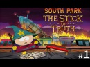 Южный Парк:Палка Истины --Часть 1-- Палку УКРАЛИ! | South Park: The Stick of Truth | PS4