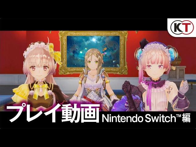 12月21日発売!『リディー12473;ールのアトリエ』プレイ動画 Nintendo Switch™編