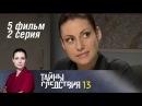 Тайны следствия. 13 сезон. 5 фильм. Секретный объект. 2 серия (2013) Детектив @ Русские сериалы