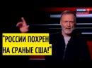 Мой народ должен знать ПРАВДУ У американских экспертов ЗАДРОЖАЛИ коленки когда слово взял Михеев