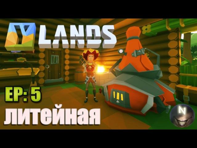 Ylands [ep:5] Литейная Установка и Энергетический верстак.