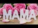 Песня для мамы с субтитрами. Караоке. Мама