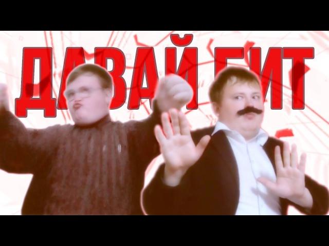 Audiosurf: Humble - Давай бит (feat. Володя Ржавый) (Remix)