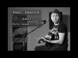 Макс ИвАнов (Торба-на-Круче