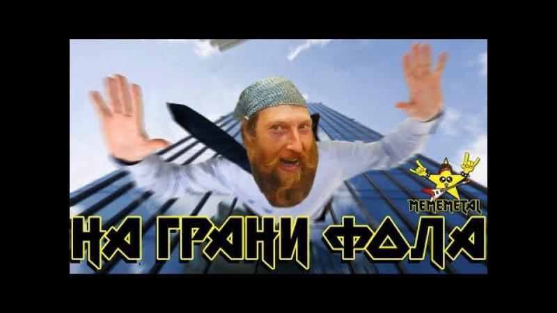 MEMEMETAL - НА ГРАНИ ФОЛА (feat. Моисей)