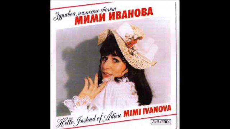 Mimi Ivanova: Hey, momche