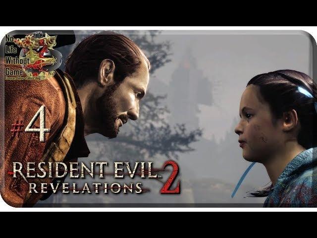 Resident Evil: Revelations 2[4] - Следы разрушения (Прохождение на русском(Без комментариев))