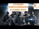 Лучшие и Худшие Атакующие Оперативники в R6S 2017 Rainbow Six Siege