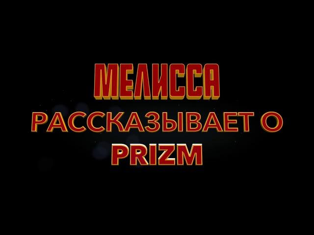 ✅ Мелисса рассказывает о криптовалюте PRIZM (1 мин.)