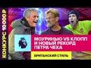 Моуринью против Клоппа и новый рекорд Петра Чеха