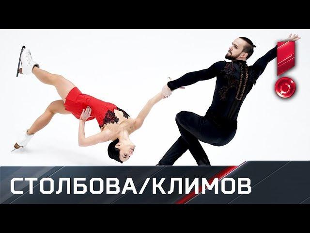 Произвольная программа Ксении Столбовой и Фёдора Климова. Чемпионат России