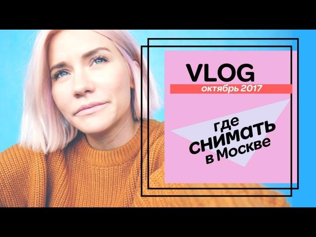 ВЛОГ | Блогеры Бездельники | Интересные места для съемок в Москве | Серия 2