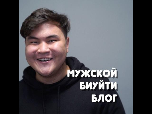 """JKS on Instagram: """"Пацанский Бьюти блог 💁🏻♂️😂 Отмечай друзей!  @zhandos_t  @daniyarilyassov  vine jokeasses"""""""