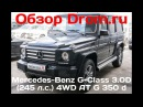 Mercedes-Benz G-Class 2017 3.0D 245 л.с. 4WD AT G 350 d - видеообзор