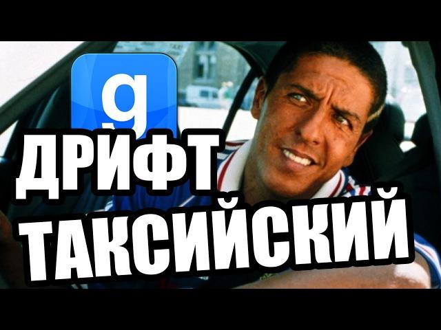 Таксийский дрифт [Garry's Mod RussiaRP]