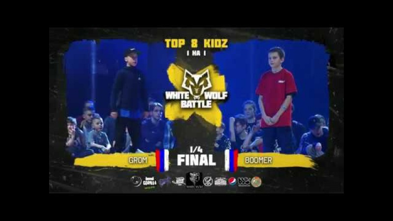 Grom VS Boomer ✘ KIDZ 1/4 final ✘ White Wolf Battle 2018
