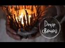 3 Декор свечей ❅13 Ночей Йоля❅ Masherisha