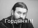 Протоиерей Андрей Ткачёв гордыня