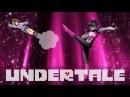Undertale - Танцы со звёздами
