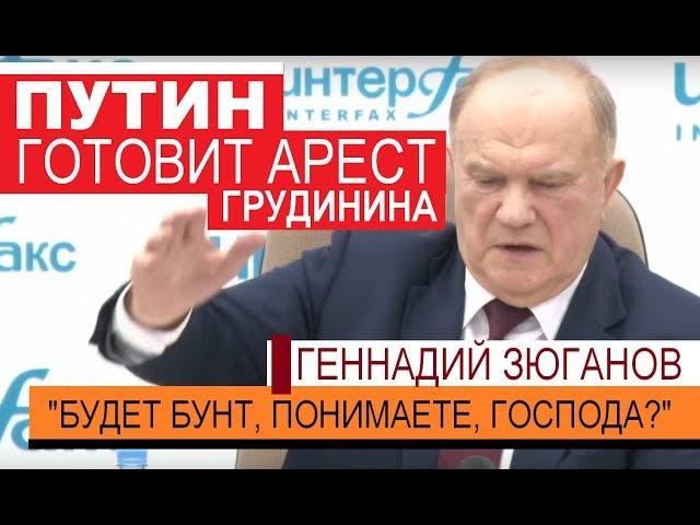 ПУТИН ГOΤOBИТ ǍΡECΤ ПАВЛА ГРУДИНИНА — Геннадий Зюганов — 9.02.2018