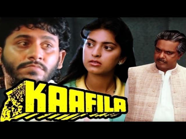 Kaafila 1989 Full Hindi Movie Juhi Chawla Sadashiv Amrapurkar Paresh Rawal