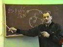 Й.П. Герви 1992 - лекция 1,2 3