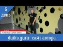 6-й день первой ступени школы Кайлас Андрея Дуйко. Школа Кайлас смотреть первая ступень бесплатно.