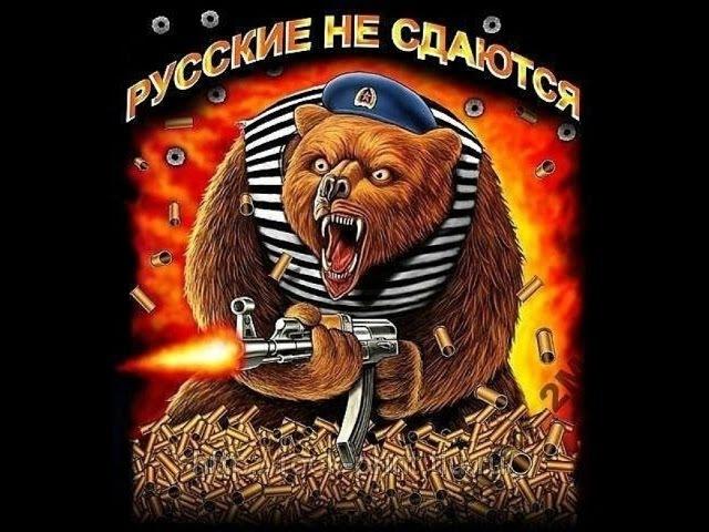 Я Русский, хоть и без особых примет