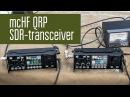 McHF QRP - мини SDR КВ трансивер. Проведение радиосвязи в полевых условиях. Короткие волны.