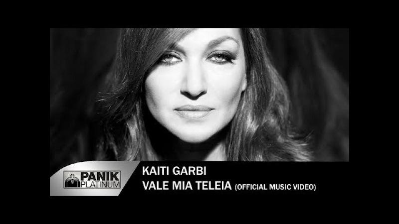 Καίτη Γαρμπή - Βάλε Μια Τελεία   Kaiti Garbi - Vale Mia Teleia - Official Video Clip