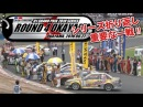 Video Option VOL.197 — D1GP 2010 Rd.4 at Okayama International Circuit: Opening Tanso.
