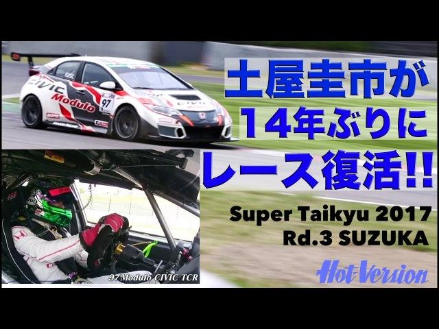 Hot-Version VOL.147 — 土屋圭市が14年ぶりにレース復活! Civic TCR Super Taikyu.