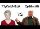 В защиту профессора Савельева Часть II новый бред от TrashSmash