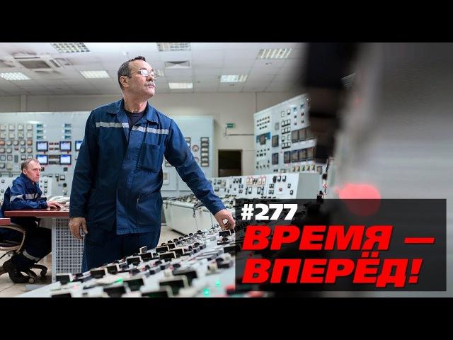 Россия успешно испытала прорывную технологию Время вперёд 277